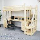 システムベッド 学習机 ロフトベッド 階段 机付き 子供 大人 ハイタイプ 木製 階段付き デスク付き シングルベッド ハイベッド システムハイベッド 収納付き ワゴン付き ラック付き ベッドフレーム 極太柱 デスク システムロフトベッド 学習デスク