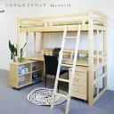 システムベッド 学習机 ロフトベッド 机付き ハイタイプ デスク付き 木製 子供 大人 ベッド シングル シングルベッド 収納付き ワゴン付き ラック付き セット ベッドフレーム はしご付き 極太柱 システムロフトベッド 学習デスク