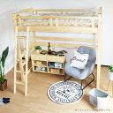 【10%OFFクーポン!】 ロフトベッド 木製 ハイタイプ ハイベッド シングル 二段ベッド