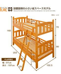 2段ベッドコンパクト【2段ベッドラック】二段ベッドシンプルすのこベッドカントリー北欧子供部屋大人用子供用送料無料