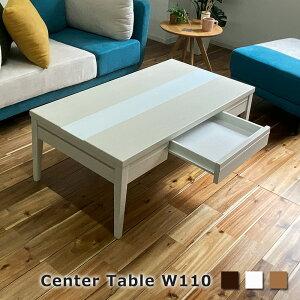 テーブル幅110cmナチュラルダークブラウン木製ガラスベラ110センターテーブル