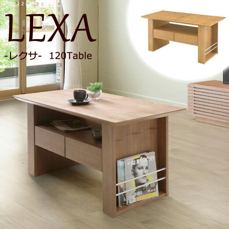 テーブル レクサ 120幅 木製テーブル リビングテーブル センターテーブル パソコンデスク ダイニングテーブル リビング 北欧 デザイナーズ 座卓 05P04Mar17 センターテーブル テーブル 座卓 リビングテーブル リビング 北欧 デザイナーズ 木製 モダン