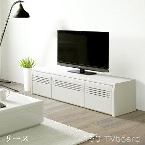 テレビ台 白 テレビボード 150 完成品 おしゃれ 北欧