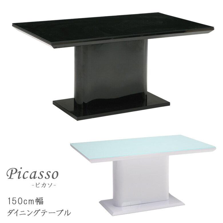 ガラス ダイニングテーブル 4人掛け テーブルのみ 幅150cm 単品 テーブル単品 ダイニング ガラステーブル 強化ガラス 木製テーブル 食卓テーブル 食卓 ブラック 4人用 テーブル 木製 エナメル塗装 送料無料