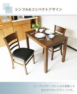 ★ダイニング3点セットドロレスダイニングセット木製2人用ダイニングテーブルダイニングチェアーテーブル食卓食卓テーブルシンプルチェアーチェア椅子イスいす送料無料20P16Sep15