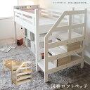 国産 ロフトベッド 階段 ロータイプ コンパクト 木製 宮付き 大人用 子供用 ライト付き コンセント付き ベッドフレーム マットレス 日本製 ロフトベット すのこベッド すのこベット ベッド下スペース ベッド シングルベッド エコ仕様
