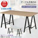 【テーブル天板のみ150cm幅】LT-101NA/ナチュラル(リバーシブル)強化プリント化粧合板/合成樹脂化粧合板