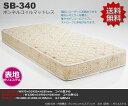 やすらかな眠りを!幅広いユーザーにお薦め!【SB-340S/ボンネルコイルマットレス(シングル)】レギュラータイプの硬さ。
