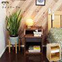 プランター台 カラー2色 天然木 幅30 奥行30 木製 サイドテーブル 植物台 ナチュラル インテリア 家具 moos モース