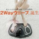本日1台限定マルタカ【FOOT WAVE】フットウェーブ/軽くてスタイリッシュ!家庭用電子治療器♪1日の疲れを癒してください。