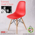 〜Charles&Ray Eames〜イームズ シェルチェアDSW/リプロダクトチャールズ&レイ・イームズの名作。木脚/レッド