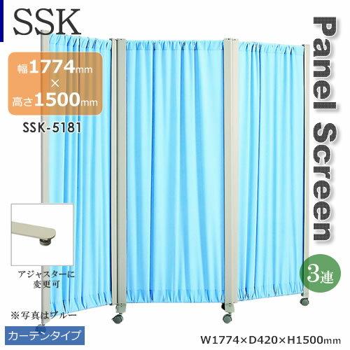 3蓮タイプ SSKパネルスクリーン カーテンタイプ ホワイト ブルー アジャスター キャスター 幅1774mm 高さ1500mm