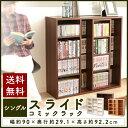 本棚 オープンラック スライド コミックラック シングル マガジンラック 書棚 ブック