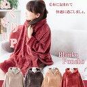 【在庫限り】ルームウェア 着る毛布 Blanko 蓄熱ルーム...