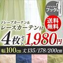 カーテン 4枚セット 遮光 1級 ドレープカーテン レースカーテン送料無料 カーテン レ