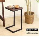 サイドテーブル 北欧 おしゃれ 木製テーブル テーブル SDT-29 ブラウンオーク ブラッ