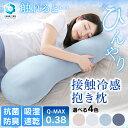 抱き枕 ひんやり 抗菌防臭・接触冷感クール抱き枕 EIBP-...