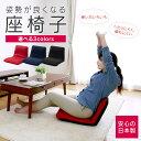 座椅子 コンパクト 姿勢 姿勢矯正 折りたたみ 腰痛 リクライニング かわいい