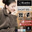 着る毛布 着る 毛布 着る毛布 レディース着る毛布 ショート ルームウェア マイクロミンクファー 8...