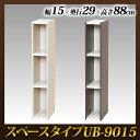 収納棚 すきま収納 すきま収納 15cm UB-9015 カ...