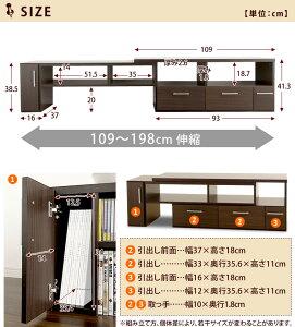 【テレビ台完成品テレビボードローボード伸縮北欧TV台伸縮テレビボード(幅109〜198cm)】