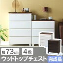 [クーポン対象]チェスト 4段 MG-724 アイリスオーヤマ 完成品 プラスチック 白 収納家具 衣類収納 インテリア家具 タンス たんす 箪笥