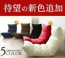 【座椅子 リクライ...