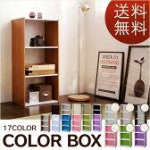 カラーボックス 3段 CX-3 アイリスオーヤマ収納 DIY 収納ボックス おもちゃ 収納 リビング ひとり暮らし 一人暮らし 1人暮らし 新生活