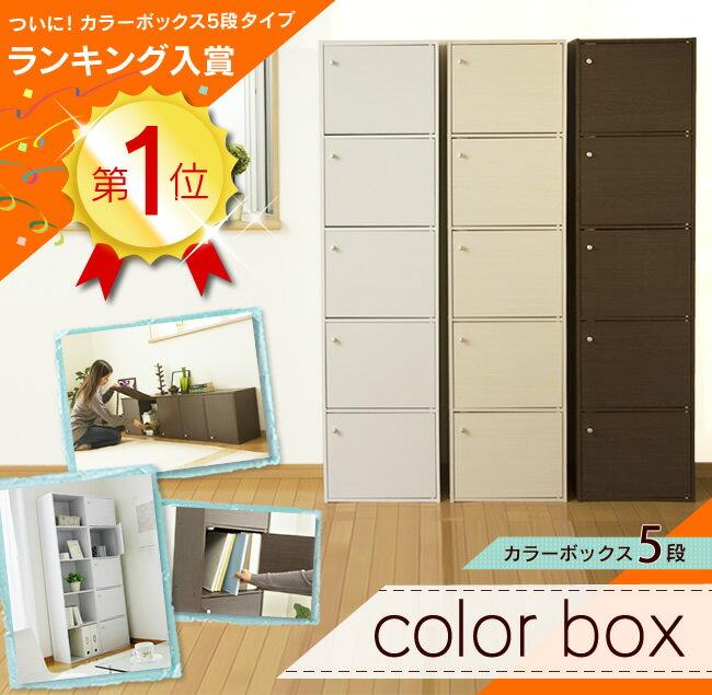 最大500円OFFクーポン配布中!カラーボックス 扉付き 5段 CX-55FD アイリスオ…...:kaguin:10004432