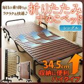 折りたたみベッド すのこ ハイタイプ OTB-WH アイリスオーヤマ折りたたみすのこベッド すのこベッド 折りたたみ 折り畳みベッド 簡易ベッド ひとり暮らし 1人暮らし 通気性 湿気 カビ コンパクト 新生活 おすすめ