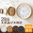 掛け時計 Φ28cm【85400】【D】送料無料 時計 壁掛け おしゃれ 木製 壁掛け時計 北欧 曲木時計 ナチュラル・ブラウン 茶・ホワイト 白・ネイビー