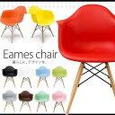 イームズチェア DAW PP-620 全11色送料無料 ダイニングチェア イームズ チェア 椅子 いす イス 肘掛 ひじ ひじ置き シェルチェア 木脚 おしゃれ 北欧 イームズチェアー デザイナーズチェア【D】