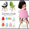イームズ チェア キッズ 子供用 DSW PP-902-1 全8色送料無料 ダイニングチェア イームズチェア 椅子 いす イス 子供 シェルチェア 木製 おしゃれ 北欧 イームズチェアー スタッキングチェア デザイナーズチェア【D】