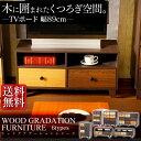 【テレビ台 ウッドグラデーション ローボードテレビボード AVボード】 96304【D】