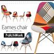 イームズチェア パッチワーク DSW PP-623C 全3色送料無料 ダイニングチェア イームズ チェア 椅子 いす イス シェルチェア 木脚 おしゃれ 北欧 イームズチェアー スタッキングチェア デザイナーズチェア【D】