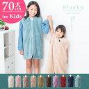 【着る毛布 子供】マイクロミンクファー キッズスリーパー フリーサイズ【D】【子供用 ルームウェア