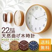 【時計 壁掛け おしゃれ 北欧】シンプル曲木時計 Φ22cm ナチュラル・ブラウン・ホワイト・ネイビー【85404】【D】【FB】【送料無料】
