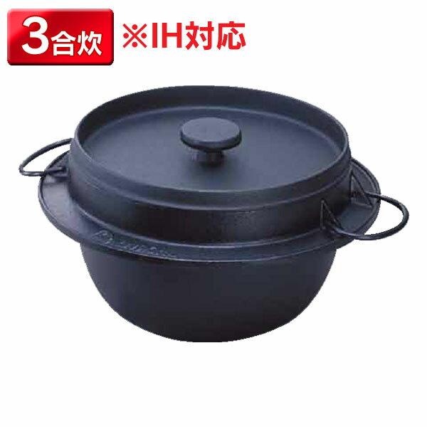岩鋳 鋳鉄ごはん鍋 21-085 (3合炊) GGH0102【TC】【en】【送料無料】