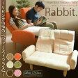セパレートソファ【Rabbit】ラビット MSF ブラウン・グリーン・ベージュ・アイボリー・オレンジ・ピンク【TD】【代引不可】【家具 インテリア 収納 リビング】【送料無料】