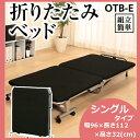 折りたたみベッド シングル コンパクト 高反発 OTB-E 折りたたみ 折り畳みベッド 簡易