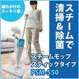 スチームモップ スティックタイプ PSM-550 ホワイト/ブルー【送料無料】【アイリスオーヤマ】
