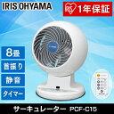 扇風機 アイリスオーヤマ サーキュレーター 〜8畳 リモコン...