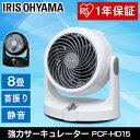 扇風機 アイリスオーヤマ サーキュレーター 〜8畳 首振りタ...