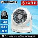 扇風機 アイリスオーヤマ サーキュレーター 〜14畳 首振りタイプ Hシリーズ PCF-HD18-W...
