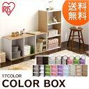 収納ボックス 収納棚 カラーボックス 3段 CX-3 アイリスオーヤマ収納 DIY 収納ボックス おもちゃ 収納 リビング ひとり暮らし 一人暮らし 1人暮らし 新生活