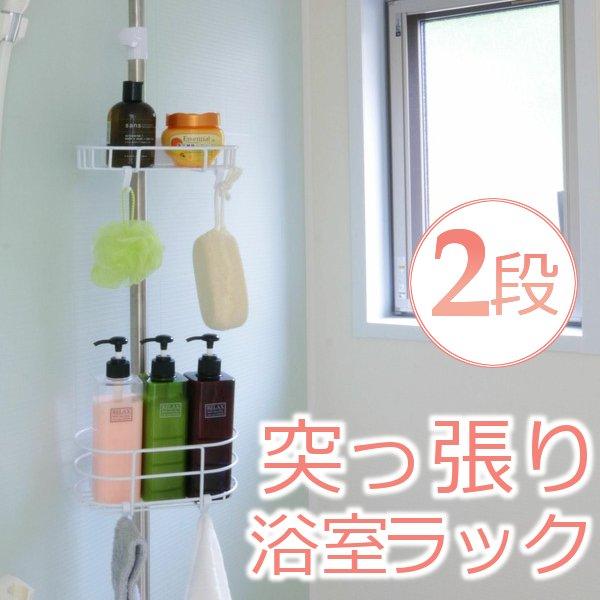 浴室突張りラック BLT-19 アイリスオーヤマ...の商品画像