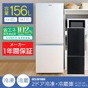 ノンフロン冷凍冷蔵庫 156L ホワイト AF156-WE冷...