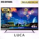 4K対応液晶テレビ 49インチ ブラック 49UB20K 送料無料 地デジ BS CS 4K テレビ 液晶テレビ リビング アイリスオーヤマ