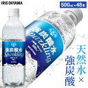 【48本入】アイリスの天然水 強炭酸水500ml 強炭酸 炭...