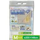 【アイリスオーヤマ】洗濯物ガード Mサイズ SMG-2015